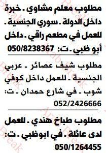 اعلان علي الوسيط وظائف وسيط ابو ظبي موقع عرب بريك نقدم لكم وظائف وسيط ابوظبي بتاريخ 1 9 2018 حصريا على موقع عرب بريك وظائف شاغرة في دول Job 1 Sheet Music Math
