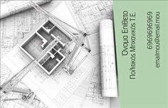 Επαγγελματικές κάρτες - Πολιτικοί μηχανικοί Αρχιτέκτονες - Κωδικός:91145
