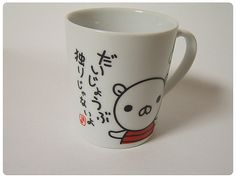 KAWAII BEAR MUG CUP(YOU ARE NOT ALONE)- Japanese