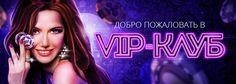 Ещё думаете, что кому дарить на Новый год? А мы уже дарим Вам новый VIP-клуб – с бонусами для всех и новым «звёздным» статусом: russianvulkan.ru/vip