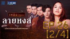 DigitaltvThaitv: ลายหงส EP.26 [2/4] l Popular Right Now  Thailand ขาวดวนวนน - YouTube August 02 2016 at 11:16PM ลายหงส EP.26 By GMM25Thailand via Popular Right Now - Thailand