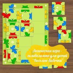 Логическая игра — головоломка для детей «Веселые бабочки» скачать