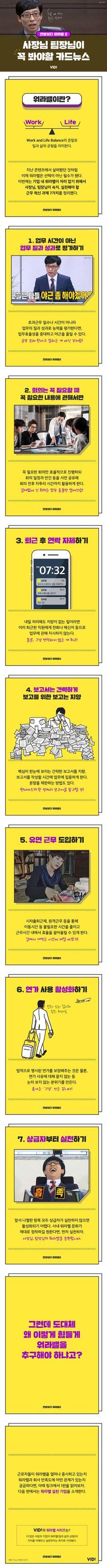 <연봉보다 워라밸 2> 사장님, 팀장님이 꼭 봐야할 카드뉴스 [카드뉴스] #work #life #balance #cardnews Ppt Design, Infographics, Sentences, Landing, Promotion, Editorial, Banner, Typography, Cards