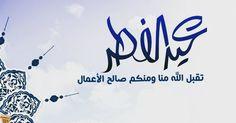 عيد مبارك سعيد :)