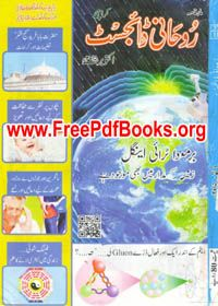 Rohani Digest October 2015 Free Download in PDF. Rohani Digest October 2015 ebook Read online in PDF Format. Very famous digest for women in Pakistan.