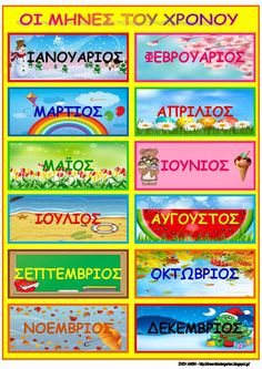 Preschool Education, Early Education, Special Education, Greek Language, Speech And Language, Toddler Activities, Learning Activities, Learn Greek, School Calendar