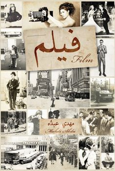 Film di Mahdi Abdo