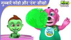 Learn Hindi Alphabets, Words and Letters Kids Nursery Rhymes, Rhymes For Kids, Colours In Hindi, Balloon Games For Kids, Colors For Toddlers, Color Songs, Learn Hindi, Teaching Colors, Educational Videos