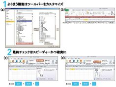 エクセルでの資料作りは多機能ゆえに複雑な関数に走りがち。後の確認作業がしやすいよう、シンプルなロジックで作る時短ステップを紹介。