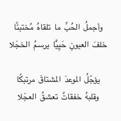 Poet Quotes, Rules Quotes, Words Quotes, Life Quotes, Qoutes, I Love You Quotes, Arabic Love Quotes, Love Yourself Quotes, Islamic Quotes