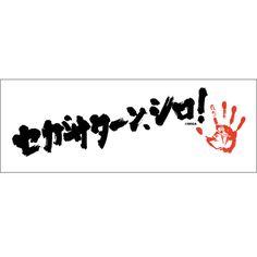 ライブスポーツタオル「セガサターン、シロ!」【せがた三四郎×[H.]イベントグッズ】