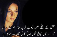 poetry in urdu - Google Search