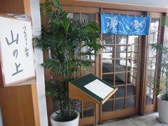 山の上 本店・御茶ノ水 - 1-1 Kanda Surugadai, Chiyoda-ku, Tōkyō / 東京都千代田区神田駿河台1-1 山の上ホテル本館 1F