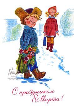 Открытка C праздником 8 марта, Мальчик смущенно встречает девочку 1977 год, открытка № 1952