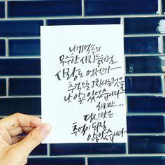 8월의 크리스마스 본 적은 없지만 칭찬은 자자히 들었던. . #polarhee #calligraphy #handwriting #캘리그라피 #영화 #명언 #8월의크리스마스