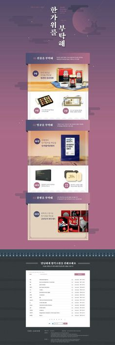 Korea Design, Mo Design, Page Design, Event Design, Event Banner, Web Banner, Promotional Design, Event Page, Commercial Design