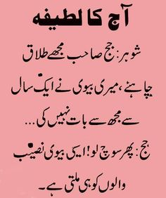 Urdu Latifay: Husband Wife Jokes in Urdu Fonts 2014, Mian Bivi U...
