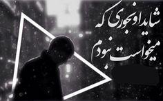 غم تنهایی