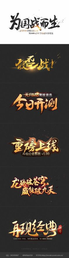 by @MrRain510 Slogan Design, Game Logo Design, Typo Design, Word Design, Lettering Design, Chinese Typography, Typography Fonts, Video Game Logos, Gaming Banner