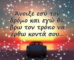 Greek Quotes, Forever Love, Love Story, Greek, Deutsch, Endless Love