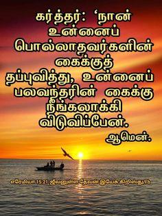 Tamil Bible Words, Jesus Christ, Bible Verses, Amen, Scripture Verses, Bible Scripture Quotes, Bible Scriptures, Artist, Scriptures
