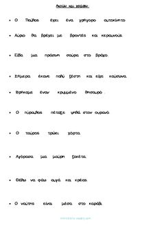 Learn Greek, Greek Language, Home Schooling, Summer School, Speech Therapy, Taxi, Special Education, Grammar, Homeschool
