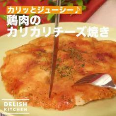 フライパンで簡単ジューシーで旨い「鶏肉のカリカリチーズ焼き」