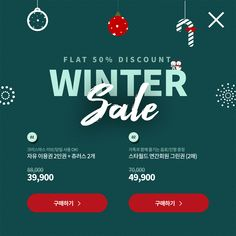 2018.12.21/ 텍스트 강약대비 Web Design, Typo Design, Pop Art Design, Branding Design, Pop Up Banner, Web Banner, Web Layout, Layout Design, Event Banner