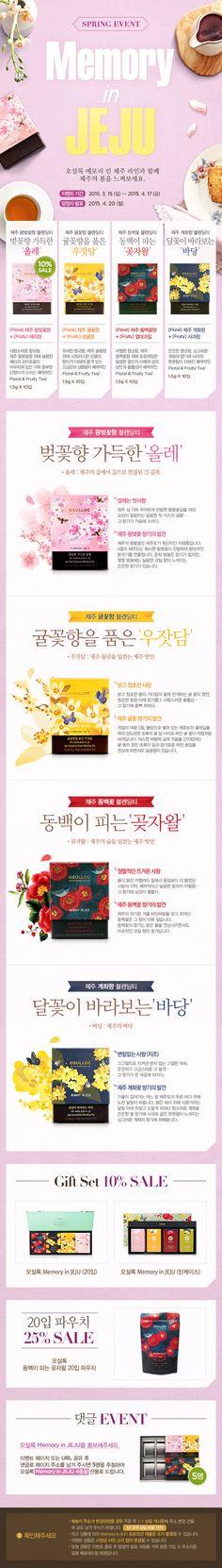 오설록 Web Design, Email Design, Page Design, Event Banner, Web Banner, Korea Design, Tea Culture, Promotional Design, Brand Promotion