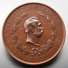 1880 IMPERIAL RUSSIA BRONZE MEDAL COMMEMORATING THE 25th ANNIVERSARY O – Gold Stream Boutique