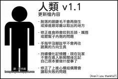 人類 v1.1