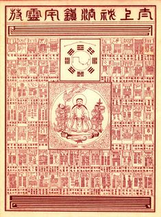 Onmyodo - Taoist Sorcery In Ancient Japan. Taijou Shinsen Chintaku Reifu (太上神仙鎮宅霊符) These 72 talismans protect people from misfortunes.