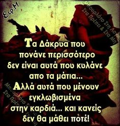 Οτν κλαιει η καρδια Funny Phrases, Funny Quotes, Life Quotes, Greek Quotes, So True, Life Images, Better Life, Cool Words, Life Lessons