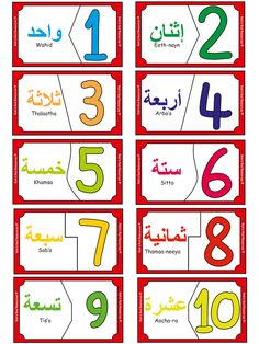 Arabic Self Correcting Puzzles- Numbers by Raki's Rad Language Resources Arabic Alphabet Letters, Arabic Alphabet For Kids, Flashcards For Kids, Kids Math Worksheets, Arabic Phrases, Arabic Words, Learn Arabic Online, Arabic Lessons, Islam For Kids