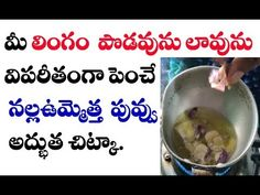 Bible Quotes Images, Love Quotes In Telugu, Ayurveda Books, Male Enlargement, Gym Workout Chart, Devotional Quotes, Family Problems, Good Health Tips, Morning Pictures
