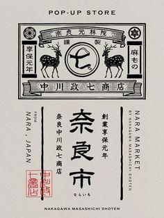 蚤の市「The Trunk Market 」 中川政七商店 2 Logo, Typography Poster, Graphic Design Typography, Typography Alphabet, Japanese Branding, Japanese Typography, Japanese Packaging, Logo Design, Layout Design