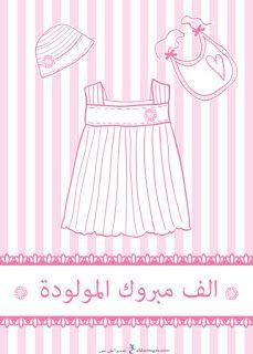 صور تهنئة بالمولود 2019 الف مبروك المولود الجديد Baby Girl Cards New Baby Products Baby Girl