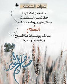 Beautiful Dua, Beautiful Words, Islamic Images, Islamic Pictures, Good Morning Arabic, Juma Mubarak, Blessed Friday, Profile Picture For Girls, Morning Greeting