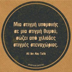 greek quotes. Μια στιγμή υπομονής σε μια στιγμή θυμού, σώζει από χιλιάδες στιγμές στεναχώριας.