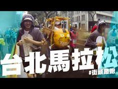 2013 Taipei Marathon 街頭路跑之『臺北馬拉松』Anytime for Taiwan!