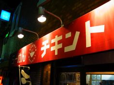 らーめん チキント Chikinto in Tachikawa  http://noreason-hiroshi.blogspot.jp/2012/05/chikinto-in-tachikawa.html