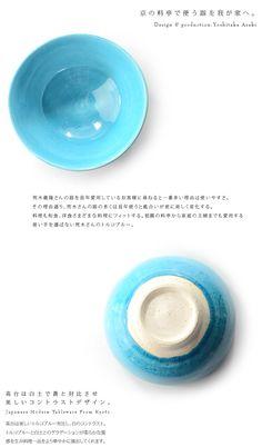 和食器 トルコブルーボウル(大) 作家「荒木義隆」 http://www.utsuwayayuuyuu.com/SHOP/YA-0039.html