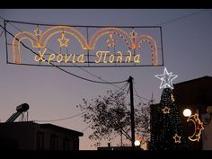 This video is about Christmas on the island of Kos. An overview of the decorations and of some of the festivities of Christmas For more on the Kardamen. Christmas 2019, Kos, Greece, Animation, Island, Make It Yourself, Videos, Youtube, Greece Country