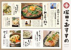 Food Web Design, Grid Design, Menu Design, Cafe Menu, Menu Restaurant, Japanese Menu, Menu Book, Leaflet Design, Chinese Design