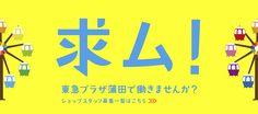 東急プラザ蒲田 | 東急プラザ