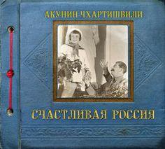 Счастливая Россия - cлушать онлайн. Борис Акунин [Александр Клюквин]