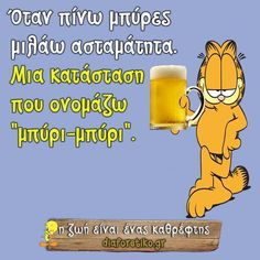 Funny Greek Quotes, Funny Statuses, Funny Pictures, Humor, Words, Funny Stuff, Lol, Fanny Pics, Funny Things