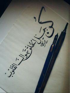 Phrase D Amour En Arabe : phrase, amour, arabe, Idées, Amour, Arabe, Arabe,, D'amour,, Citations, Arabes