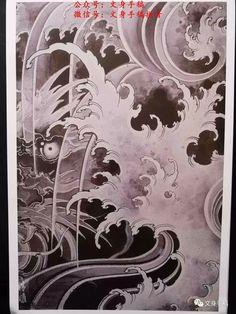 Japanese Wave Tattoos, Japanese Back Tattoo, Japanese Waves, Japanese Sleeve Tattoos, Water Drawing, Water Art, Japanese Artwork, Japanese Painting, Irezumi