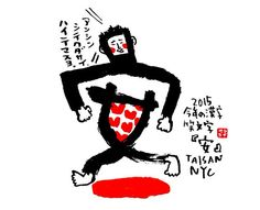 """田中太山さんはTwitterを使っています: """"2015年 今年の漢字 『安』ー笑文字Ver.ー #今年の漢字・2015 #とにかく明るい安村 #笑文字 #emoji #TaisanTanaka #田中太山 #書 #書道 #calligraphy #ぺんてる https://t.co/MuLMfhpQ2m"""""""